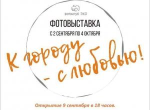 В Новороссийске стартует фотовыставка «К городу - с любовью»