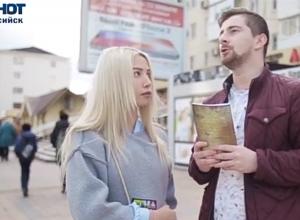 Как  познакомиться с девушкой в Новороссийске