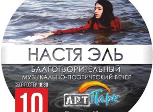 Благотворительный вечер в поддержку юной поэтессы пройдет в Новороссийске