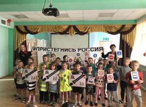 Новороссийск поддерживает пропаганду безопасного поведения на дорогах
