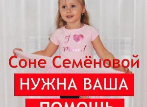 Маленькой Соне Семёновой могут помочь жители Новороссийска