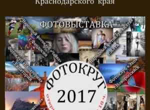 Работы фотографов Крыма и Краснодарского края покажут в Новороссийске