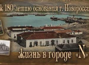 В Новороссийске откроется выставка «Листая страницы истории»