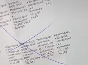 - В Пятой поликлинике разглашают персональные данные, - жительница Новороссийска