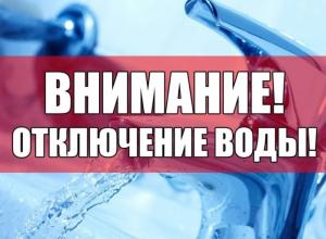 Десятки домов остались без водоснабжения в Новороссийске