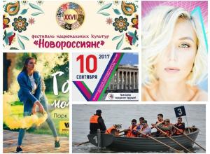 Новороссийск не даст заскучать гостям и жителям города в  сентябрьские выходные