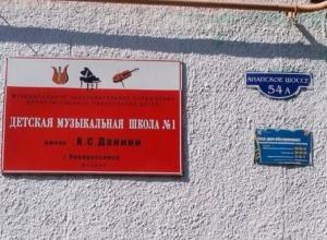 На детской музыкальной школе Новороссийска появилась открытая реклама синтетических смесей