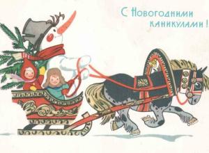 Новогодние и рождественские открытки России 19 – 20 века