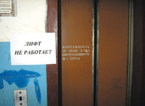 За кражу лифтового оборудования новороссийцу грозит до двух лет лишения свободы