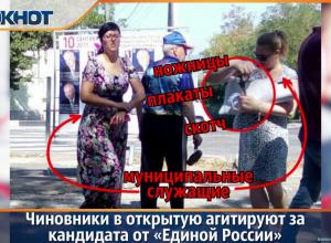 Чиновники в Новороссийске в открытую агитируют за кандидата от «Единой России»