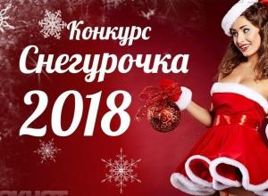 Успей принять участие в конкурсе «Снегурочка 2018»