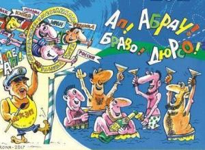 Международный фестиваль карикатур «Улыбкаморя» ангажирует всех новороссийцев!