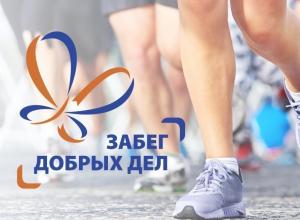 Новороссийцы присоединятся к благотворительному мероприятию «Забег добрых дел»