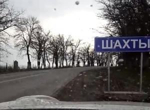 Населенный пункт «Шахты» появился в Новороссийске
