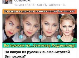 Чиновница из Новороссийска обнаружила сходство со Светланой Ходченковой