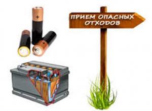 Экологическая акция «Ртутная безопасность» пройдёт в Новороссийске