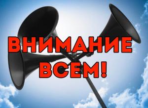 Сирены зазвучат в Новороссийске