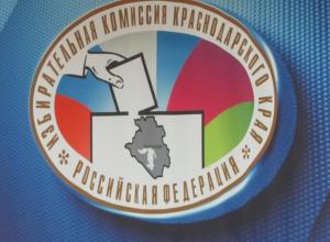 День рождения отмечает избирательная система Краснодарского края