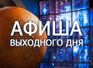 Афиша мероприятий Новороссийска с 12 по 14 октября