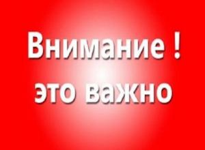 Штормовое предупреждение объявлено в Новороссийске