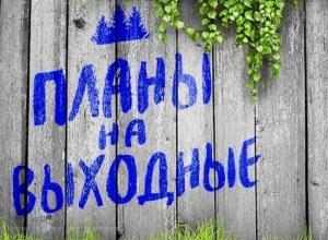 Афиша мероприятий Новороссийска с 19 по 21 мая