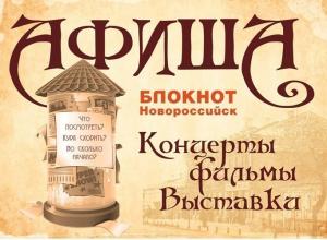 Кино под открытым небом, мастер-классы, походы и многое другое в Новороссийске с 14 по 16 июля