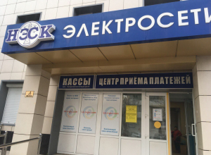 В Городском расчетном центре Новороссийска послали на «госуслуги» и закрыли окошко