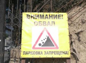 Знак запрета парковки вернули в Новороссийске