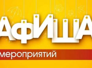 Афиша мероприятий Новороссийска с 1по 4 октября