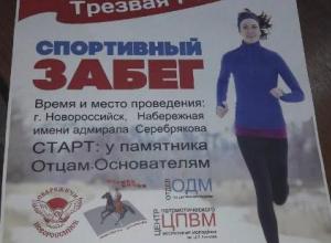 Трезвый забег пройдёт в Новороссийске