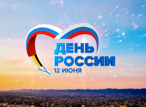 Что ждет новороссийцев в день России
