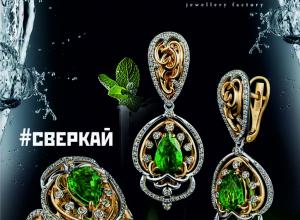 Стало известно, где в Новороссийске можно купить украшения  лучших ювелирных заводов России