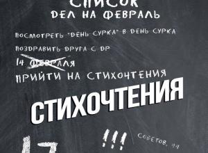 Стихочтения пройдут в Новороссийске