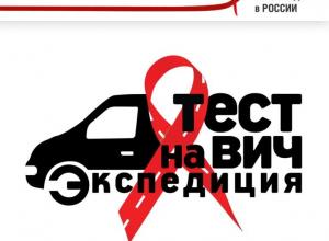 Новороссийцев собрались проверять на ВИЧ