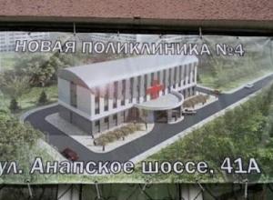 Новороссийцы вынуждены обращаться к президенту по вопросу строительства поликлиники