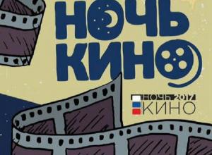 «Ночь кино» пройдет в Новороссийске