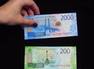 Купюры номиналом в 200 и 2000 рублей появятся в Новороссийске