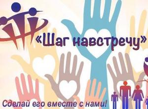 «Шаг навстречу» пришел в Новороссийск