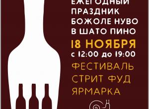 Первый ежегодный праздник молодого вина пройдет в Новороссийске