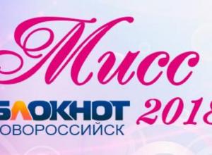 Завершено голосование в конкурсе «Мисс Блокнот Новороссийск - 2018»