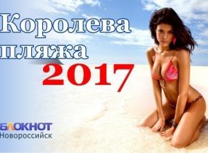 В Новороссийке стали известны имена 12 финалисток конкурса «Королева пляжа — 2017»