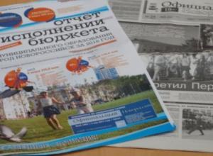 Новороссийск выполнил социальные обязательства за 2016 год