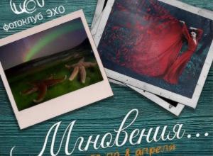 Фотоклуб «ЭХО» приглашает на открытие выставки в Новороссийске