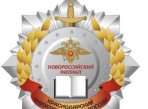 День открытых дверей пройдет в Новороссийском филиале университета МВД России