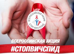 Новороссийск присоединился к Всероссийской акции «Стоп ВИЧ/СПИД»