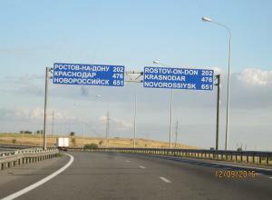 Новороссийским водителям скоро придется платить за 200 км дороги