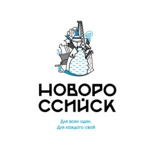 Бренд Новороссийска - тайны больше нет