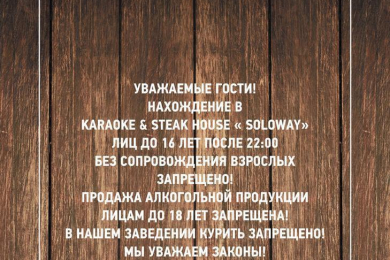 "Karaoke & Steak House ""SoloWay""  -"