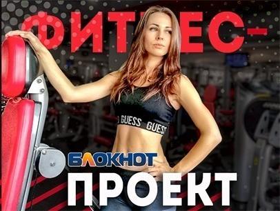 Читатели «Блокнота» выберут лучший фитнес - клуб города