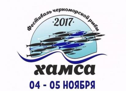 Фестиваль «Хамсы» пройдёт в Новороссийске на праздничных выходных